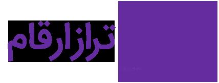 موسسه حسابرسی و خدمات مدیریت تراز ارقام Logo
